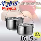 【米雅可Miyaco】正#316不鏽鋼二件式手提調理鍋/萬用鍋組(16+19cm)(128996)