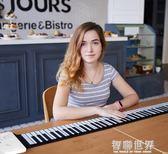 手捲鋼琴88鍵加厚專業版成人女初學者家用電子鋼琴鍵盤ATF
