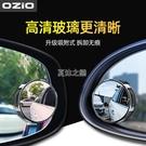 汽車后視鏡輔助鏡盲區小圓鏡倒車神器 360度盲點反光鏡子新手必備