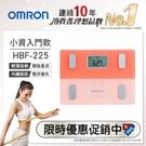 OMRON 歐姆龍 HBF-225 體重體脂計 粉色