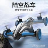 遙控無人機兒童車高清航拍迷你小型戰鬥陸空兩用男孩玩具耐摔飛機YYP ciyo黛雅