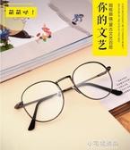復古文藝眼鏡架女款潮圓形金屬眼鏡框男平光鏡可配防輻射小宅妮