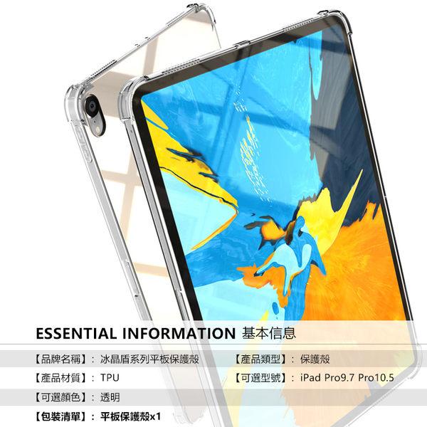 空壓殼 iPad Pro 9.7 Air 10.5 Mini5 7.9吋 2019 平板殼 四角氣囊 防摔 全包 保護殼 軟殼 清水殼 透明 保護套