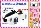 *粉粉寶貝玩具*光速紀元未來概念車~超酷喔