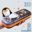 文具盒 晨光文具 PUPU聯名筆袋 大容量3D立體卡通三層多功能防水防污文具盒女孩兒童學生 快速出貨
