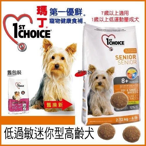 *WANG*瑪丁 迷你型成犬 低運動量/7歲以上高齡犬《雞肉配方》狗飼料2.72kg