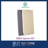 NILLKIN 星韵皮套/索尼 SONY Xperia XZ1/手機殼/手機皮套/保護皮套/書本皮套【馬尼行動通訊】
