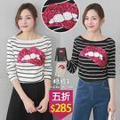 【五折價$285】糖罐子韓品‧亮片嘴唇貼...