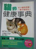 【書寶二手書T3/寵物_JJZ】貓的健康事典_賴純如, 監修長