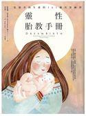 靈性胎教手冊:從懷孕到生產的161個冥想練習