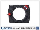 BENRO百諾 FH100M3 磁吸式可調濾鏡支架 (公司貨)