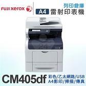 FujiXerox DocuPrint CM405df A4彩色多功能雷射傳真複合機 /適用 CT202018/202019/202020/2020221