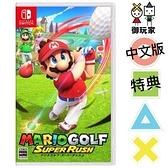 預購 NS Switch 瑪利歐高爾夫 超級衝衝衝 中文版 6/25發售