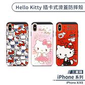 iPhone X Xs Hello Kitty 手機殼 插卡式 滑蓋 防摔 保護套 卡通可愛 三麗鷗 保護殼