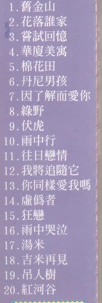 西洋老式情歌 第4集 CD (購潮8)