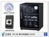 防潮家 FD-70C 高質感 鏡面門框 電子防潮箱 72L(FD70C,台灣製,五年保固,可調高低層板X2)