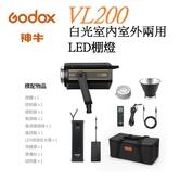 【】神牛 Godox VL200 白光室內室外兩用LED棚燈1800 Lux 持續燈 攝影燈 補光燈 相機 打光燈【公司貨】