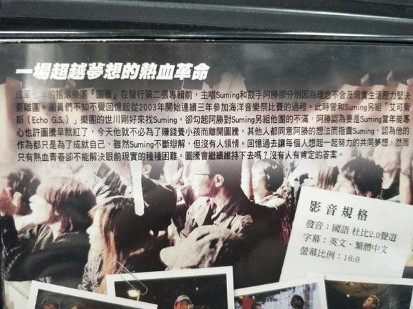 挖寶二手片-0B02-378-正版DVD-華語【誰在那邊唱】-台北電影獎最佳紀錄片入圍(直購價)