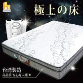 ASSARI-雅典娜2cm乳膠天絲蜂巢獨立筒床墊(單大3.5尺)