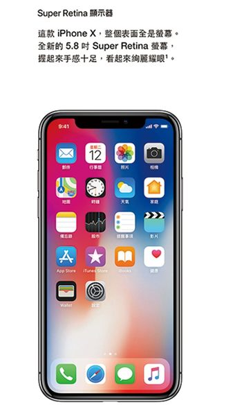 ☆胖達3C☆APPLE 福利品 IPHONE X 64G 5.8吋 送全新配件+玻璃貼+保護套