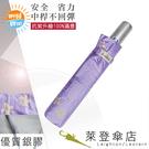雨傘 陽傘 萊登傘 抗UV 防曬 不回彈 無段自動傘 自動開合 銀膠 幸運草 Leotern (粉紫)