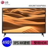 LG樂金 49吋 4K廣角 UHD 液晶電視49UM7300PWA~~含運不含拆箱定位