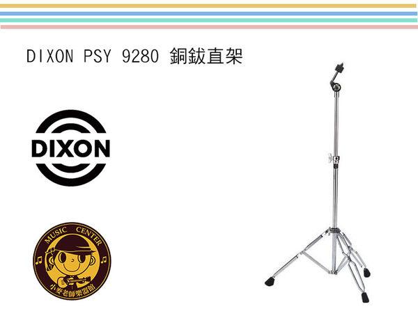 【小麥老師樂器館】全新 DIXON 銅鈸直架 9280 爵士鼓 專用 銅鈸架 台灣製 (PSY 9270)