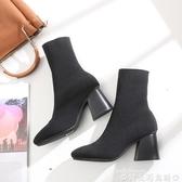 針織毛線鞋2019新款襪子靴ins網紅瘦瘦靴百搭彈力短筒粗跟毛線短靴靴襪靴女 貝芙莉
