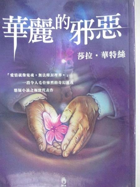【書寶二手書T5/翻譯小說_DAM】華麗的邪惡_莎拉.華特絲, 林玉葳