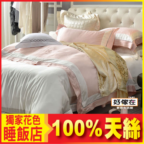 床包/雙人-獨家花色-中性飯店風格寢具-天絲-54072-[幻想曲-粉橘]-(好傢在)