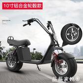 電動車60V哈雷電動滑板車成人代步車大輪胎摩托車 MKS薇薇家飾