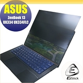 【Ezstick】ASUS UX334 UX334FLC 筆記型電腦防窺保護片 ( 防窺片 )