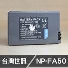 SONY FA50 FA-50 台灣世訊 日製電芯 副廠鋰電池 DCR-HC90ES (一年保固)