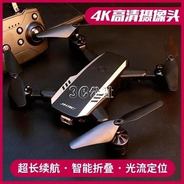 可折疊無人機4k航拍高清專業四軸飛行器遙控飛機3000米長續航耐摔