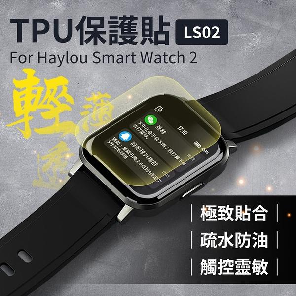 小米有品 Haylou Smart Watch2 智慧手錶 LS02 專用TPU保護貼2入裝 軟膜 保護膜 防刮花