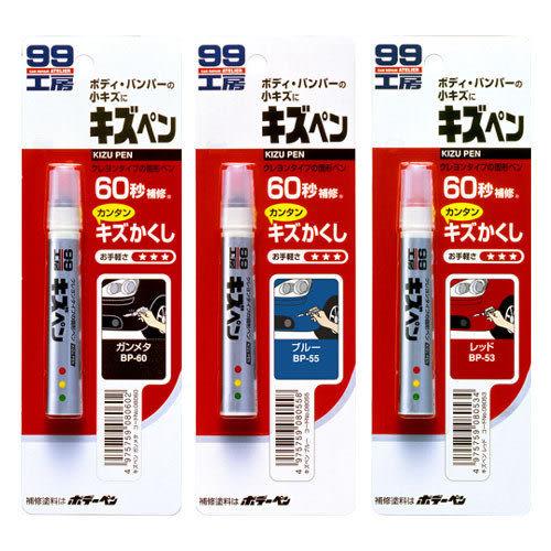 SOFT99 蠟筆補漆筆(白色)(珍珠白色)(紅色)(暗紅色)