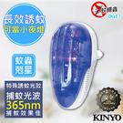 【KINYO】1.5W電擊式捕蚊燈/小夜燈(AB-200)蚊蟲剋星