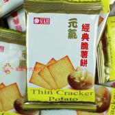 新世紀_元氣經典脆薯餅300g【0216團購會社】G342-0.5