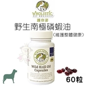 *KING*Wholistic護你姿 野生南極磷蝦油(維護整體健康)60粒.富含ω−3脂肪酸、EPA、DHA.犬適用