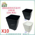 【綠藝家】透氣加高型四方盆4吋10個/組(黑色.白色共2色可選)