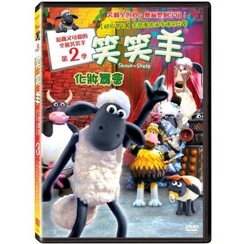 笑笑羊第二季第3集 化妝舞會 DVD (購潮8)