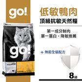 【SofyDOG】Go! 低致敏鴨肉無穀貓糧配方(8磅) 貓飼料 貓糧 抗敏