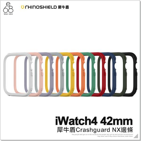 [邊條] 犀牛盾 Apple iwatch 1 2 3 42mm Crashguard NX 保護殼配件飾條