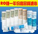 KEMFLO【好喝的水】一年份高品質RO機濾心含50G RO膜共10支/組