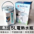 【晶工】5L電熱水瓶 JK-7150...