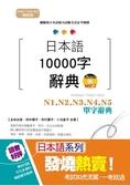 精修版 日本語10000字辭典 N1,N2,N3,N4,N5單字辭典(25K M