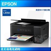 EPSON L4150 (列印/影印/無線WIFI/雲端列印)(原廠保固‧內附原廠墨水1組)