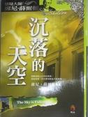【書寶二手書T8/一般小說_KFZ】沉落的天空_席尼.薛爾頓, 陳淑惠