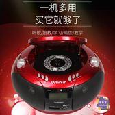 CD機 CD播放器家用播放機光盤播放器機英語學習機錄音機MP3收音機T 4色