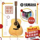 【敦煌樂器】YAMAHA F310 民謠...